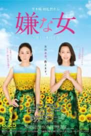 Desperate Sunflowers JFF 2016